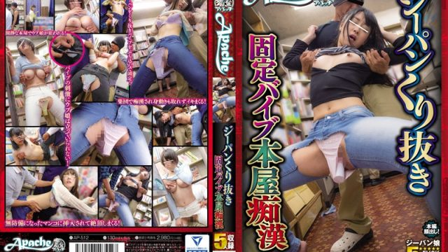 JAV Apache AP-512 Vibrator Sticking Out Of Her Jeans Bookstore Molester