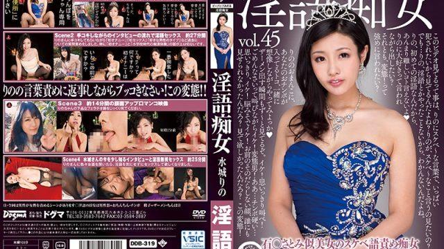 JAV Dogma DDB-319 Dirty Talk Slut: Rino Mizuki