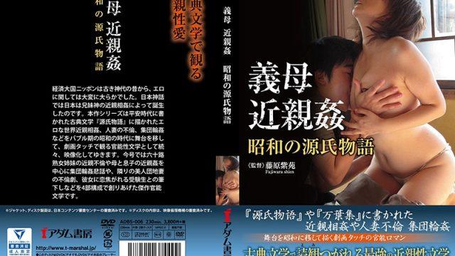 JAV Adam Bookstore ADBS-006 Stepmom Fakecest Tale Of Genji For The Showa Era