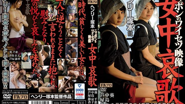 HTMS-126 japanese porn streaming A Henry Tsukamoto Production Japanese Filthy Videos The Sad Elegy Of A Housemaid