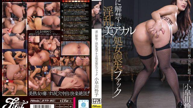 JAV Fitch JUFD-465 At Last! Her Dirty, Beautiful Asshole Loses Its Virginity Reiko Kobayakawa