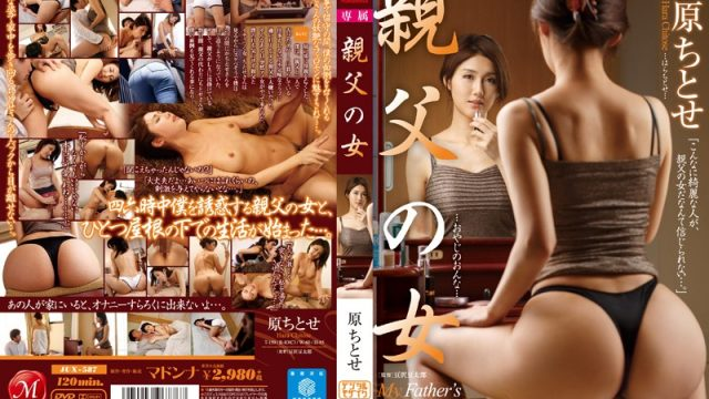 JAV MADONNA JUX-587 My Father's Woman – Chitose Hara