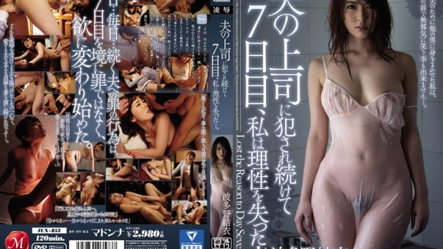 JAV MADONNA JUX-853 After My Husband's Boss Violated Me For 7 Straight Days, I Finally Lost My Mind… Yui Hatano