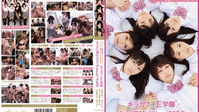 JAV kawaii KAPD-022 Kokomi Naruse (Kokomi) Nana Usami Haruki Sato Nozomi Aiuchi Yukari Matsushita Kayo Tsumugi
