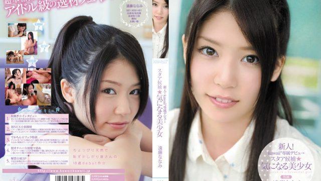 JAV kawaii KAWD-343 New Face! kawaii Exclusive Debut – Beautiful Potential Star Nanami Endo