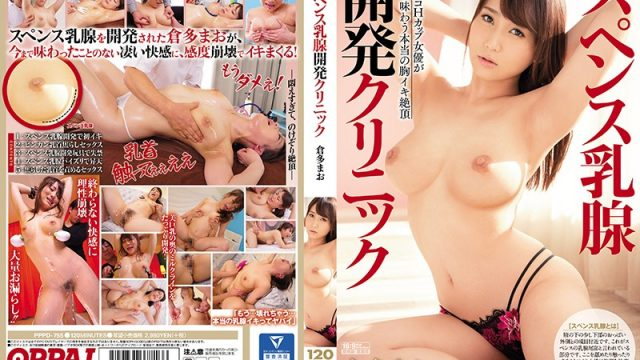 PPPD-755 jap porn The Spence Gland Development Clinic Mao Kurata