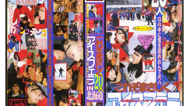 JAV Red RED-034 These Are Definitely Ice Blowjobs! 20 People In Hokkaido!