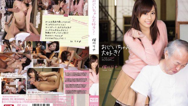 JAV S1 NO.1 Style SNIS-193 I Love Grandpas! Rina Rukawa