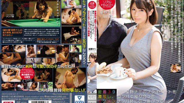 JAV S1 NO.1 Style SNIS-765 Nami Hoshino