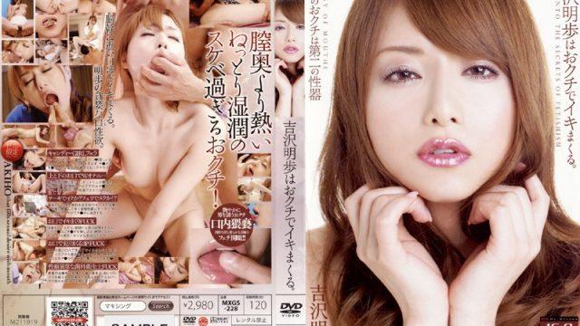 MXGS-228 jav watch Akiho Yoshizawa Makes You Cum With Your Mouth.