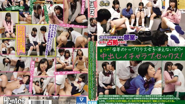 HUNTA-233 porn xx Amazing! I'm A Loser But Now I'm Having Creampie Sex With The Hottest Girl In Class! Our Go Club Was