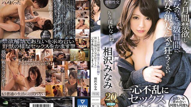 [English Subbed] JAV Idea Pocket IPX-273 Minami Aizawa