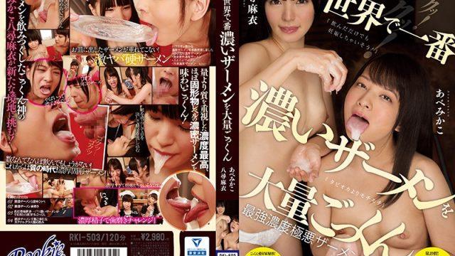 Mikako Abe - JAV Pornstar Abe Mikako Videos - Page 5 of 17 BestJavPorn