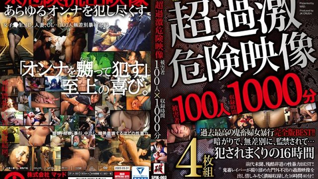 SPJK-003 jav sex Super Extreme Video Collection 100 Women 1000 Min