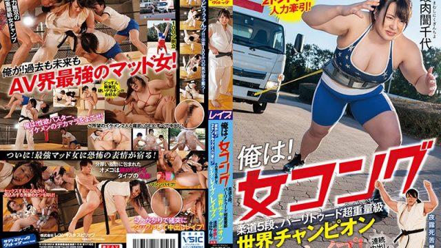 SVDVD-856 free jav porn Chiyo Mamushiniku? Queen Kong! This 5th Dan Judo Black Belt And Vale Tudo Martial Arts Champion Gets Ravished, Again