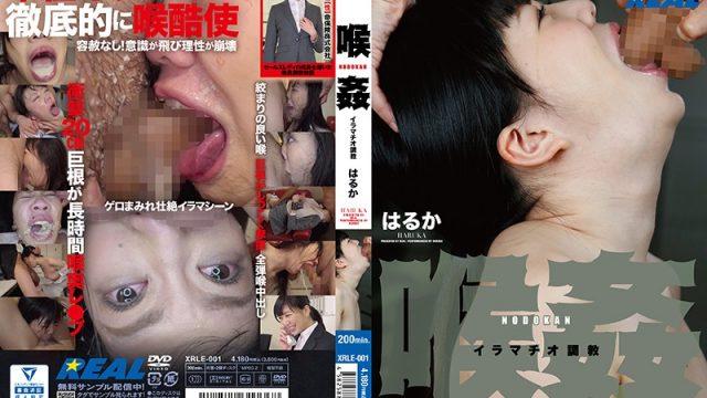 XRLE-001  Throat Fuck – Deep Throat Breaking In Haruka